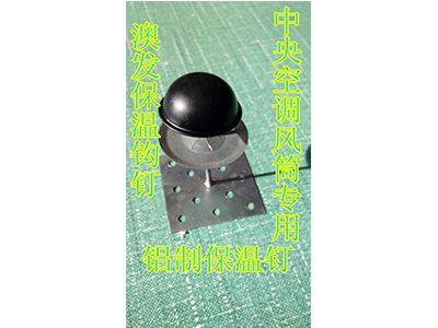 中央空调专用铝制保温钉